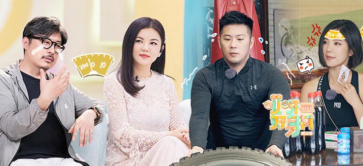 《哎呀好身材2》李湘王岳伦互签减肥合约
