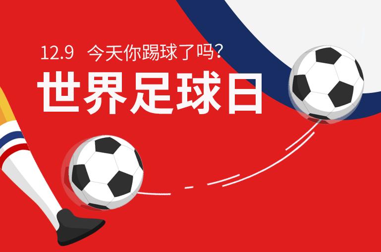 世界足球日,今天你踢球了吗?