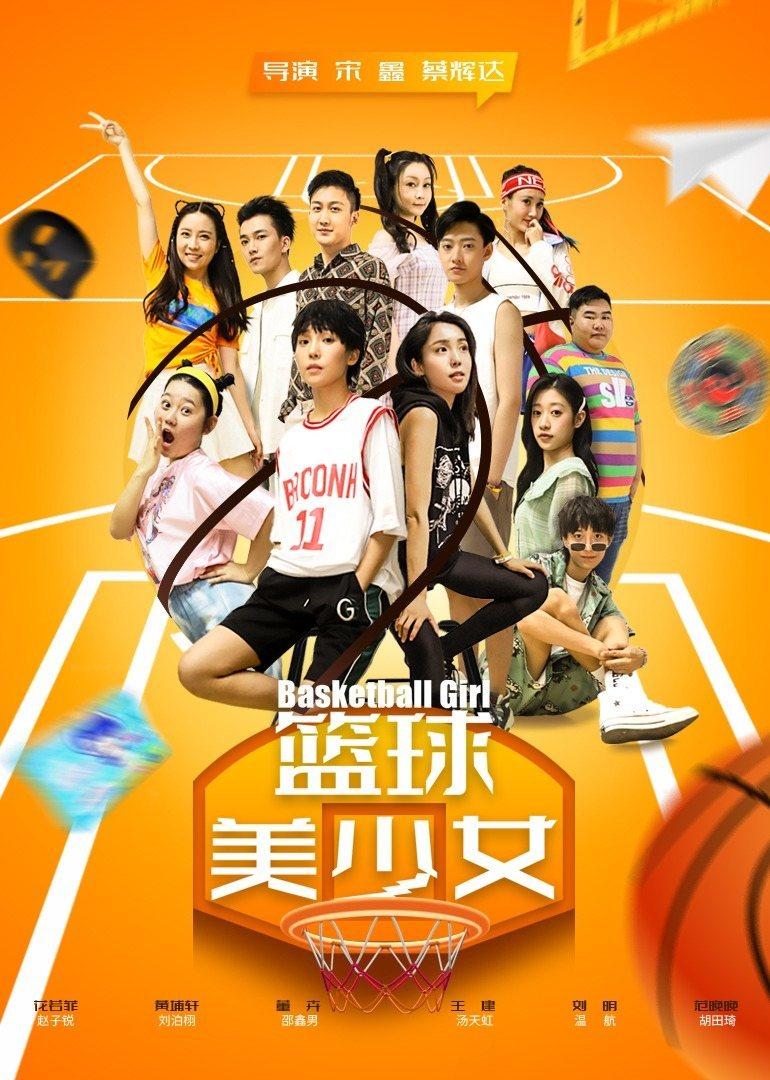 篮球美少女