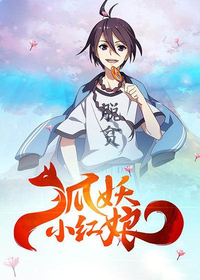 狐妖小红娘第四季